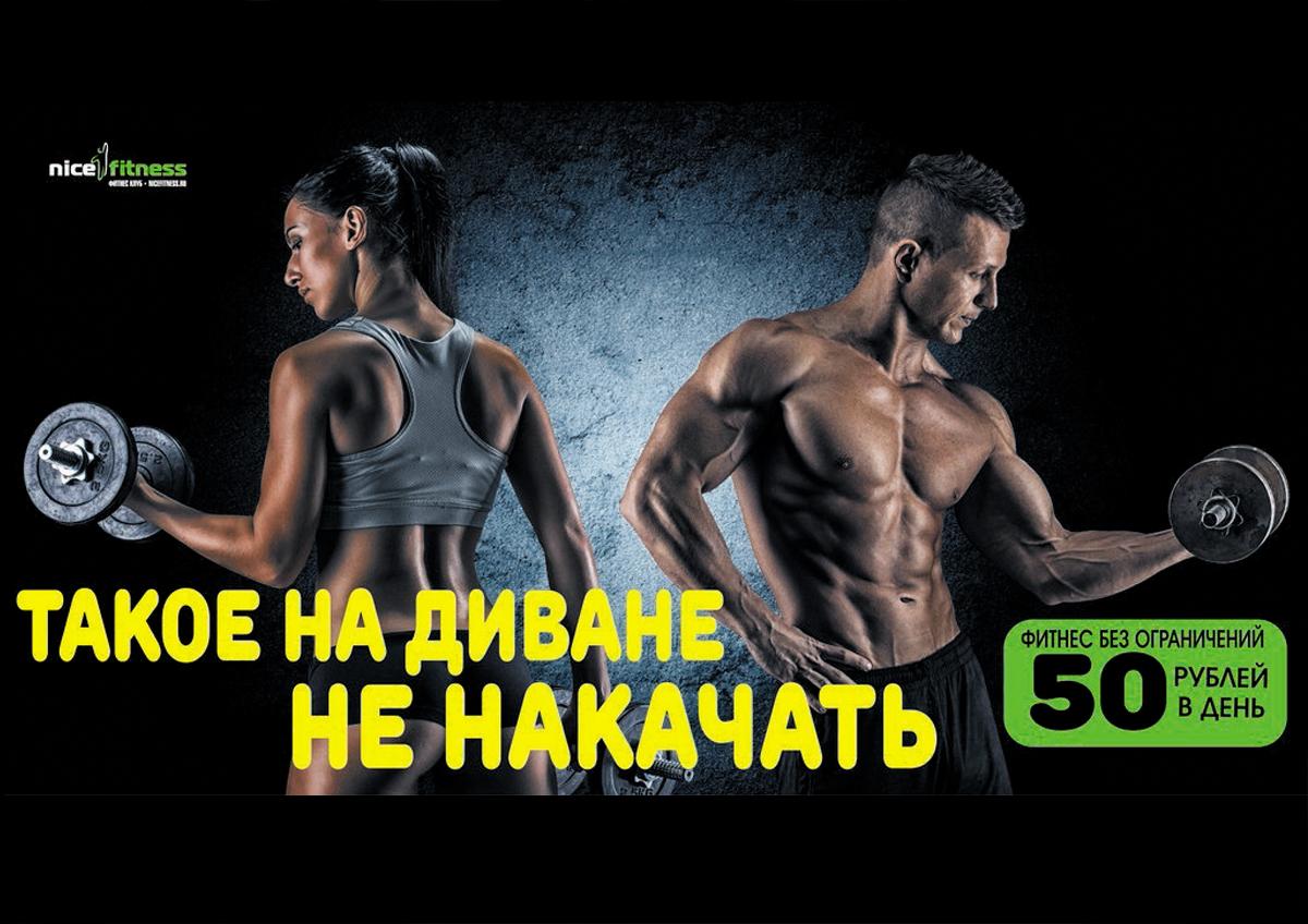 Фитнес без ограничений